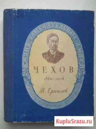 Книга Чехов серия жзл, Молодая гвардия, 1949 год Калязин