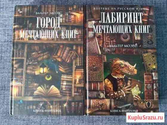 Город мечтающих книг - 2 части Улан-Удэ