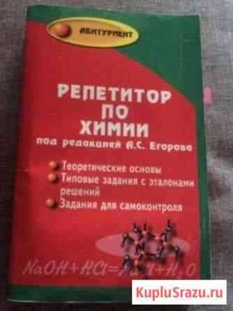 Репетитор по химии Егоров Псков