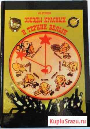 Звезды красных и тернии белых М.В. Кузнецов Жуковский