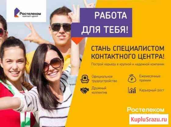 Оператор call-центра (вх. вызовы) Волгоград