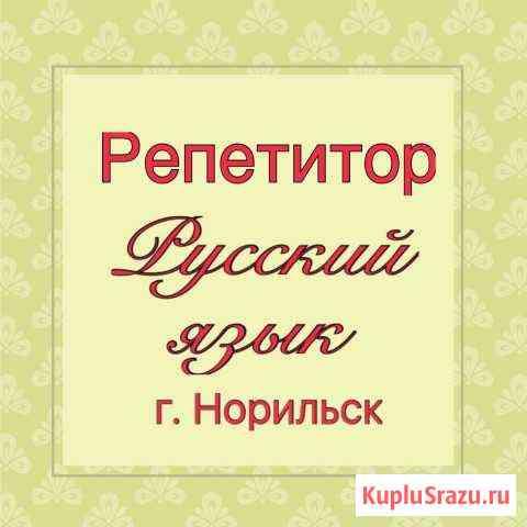 Услуги репетитора по русскому языку в г.Норильске Норильск