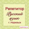 Услуги репетитора по русскому языку в г.Норильске