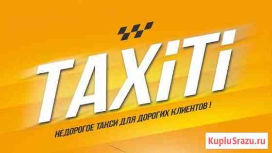 Требуются водители такси (Великий Новгород) Великий Новгород