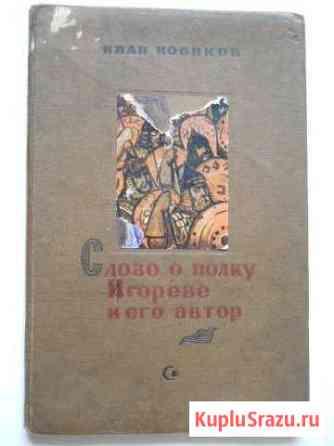 Книга Слово о полку Игореве и его автор,1938 год Калязин
