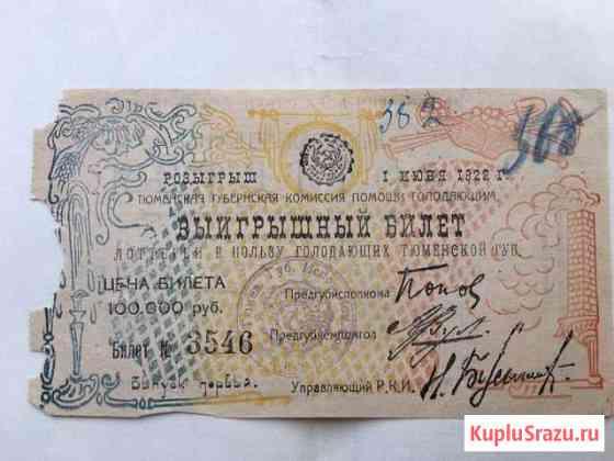 Лотерейный билет Тюмень