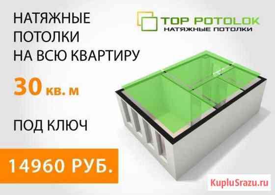 Натяжные потолки Top Potolok Петрозаводск