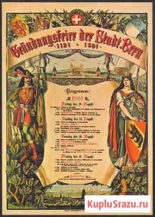 Почтовая открытка Швейцарии. Редкая Орёл