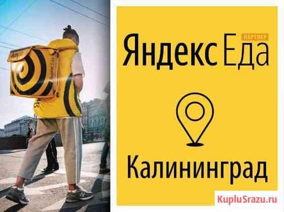 Курьер Подработка Калининград