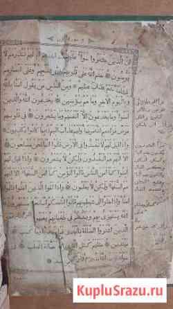 Коран. 19 век Октябрьский