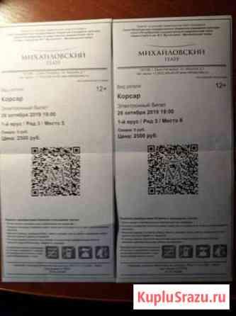Билеты на балет в Михайловский театр Санкт-Петербург