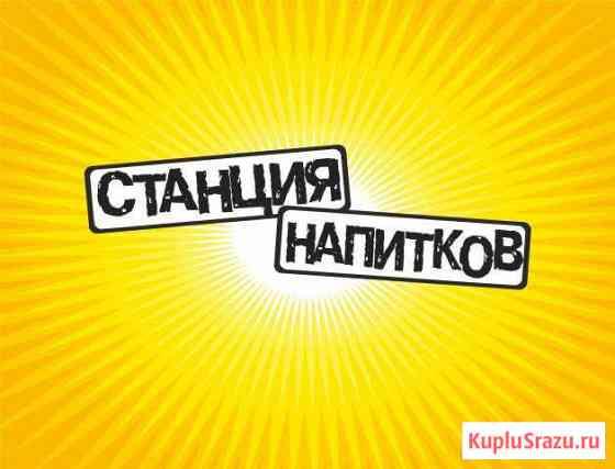 Продавец (Солнечный) Батайск