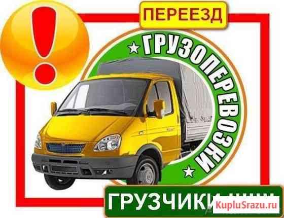Грузоперевозки.услуги грузчиков Северодвинск