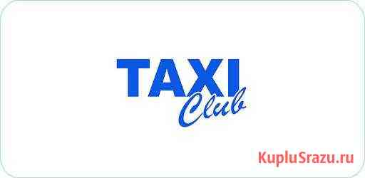 Водитель такси. Помощь с жильем Симферополь