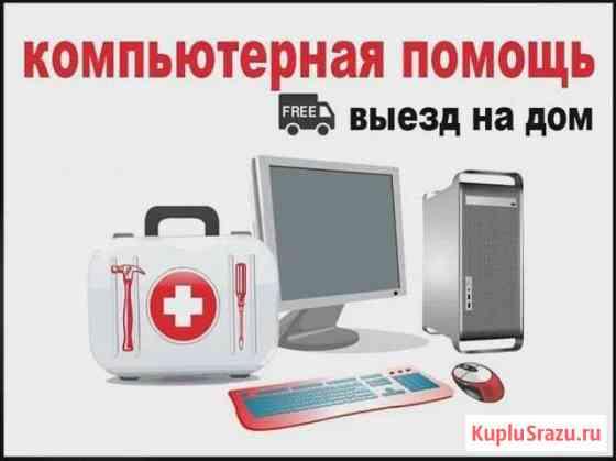 Ремонт ноутбуков,компьютеров, телефонов на дому Туапсе