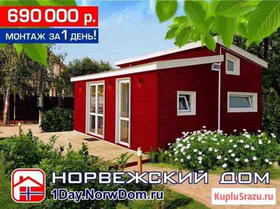 Готовый бизнес-франшиза Норвежский дом» Барнаул