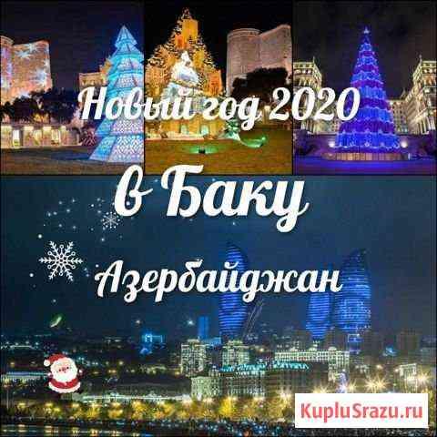 Новый год в Баку Ставрополь