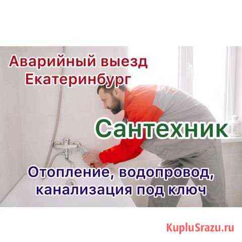 Сантехник Екатеринбург