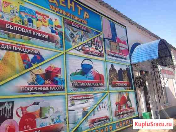 Магазин Центр Удачных Покупок Уфа