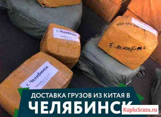 Доставка грузов из Китая в Челябинск Челябинск