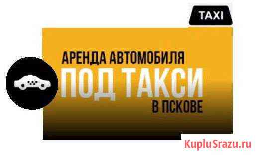 Водитель Такси Псков Псков