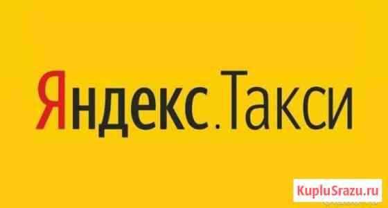 Водитель на автомобиль Яндекс.Такси Магнитогорск