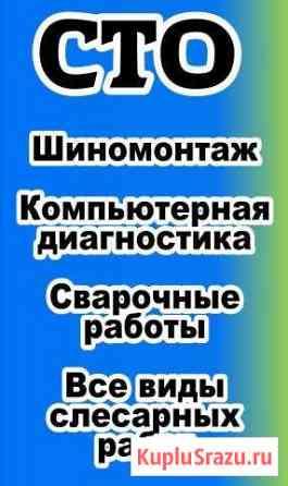 Автослесарь -шиномонтажник Саратов