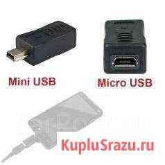 Переходник micro usb - mini usb Оренбург
