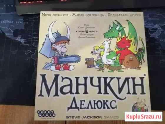 Манчкин Делюкс Петропавловск-Камчатский