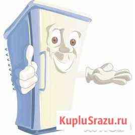 Ремонт холодильников на дому. Саранск и районы Саранск