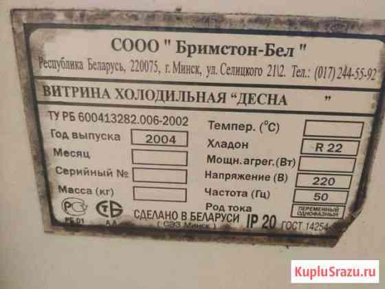 Холодильник витринный Владикавказ