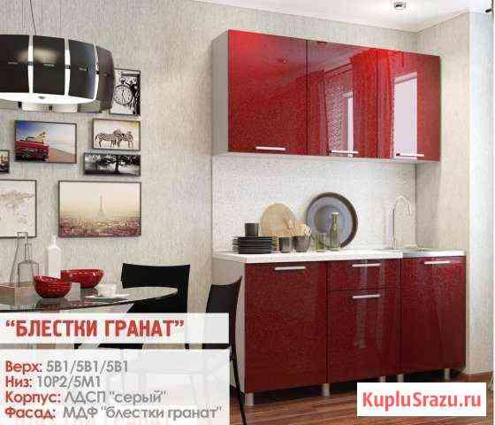Кухонный гарнитурГранат1,5 м. Доставка. Гарантия Саранск