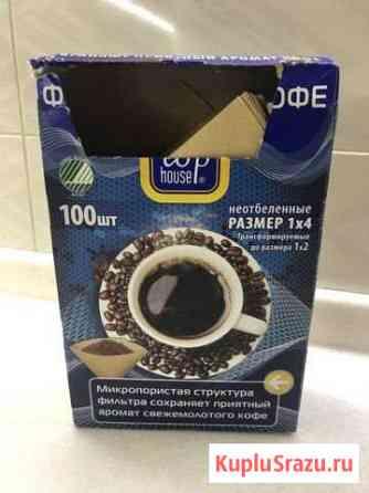 Отдам фильтры для капельной кофеварки Томск