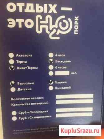 Билет, подарочная карта в аквапарк г. Ростона-на-Д Краснодар
