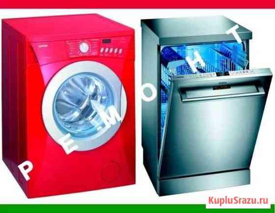 Ремонт посудомоечных и стиральных машин Челябинск
