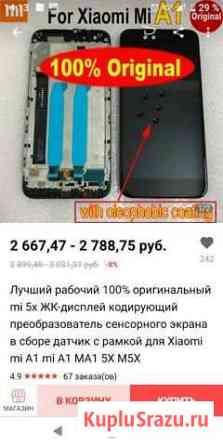 Xiaomi mi A1 (или Mi 5x) Томск