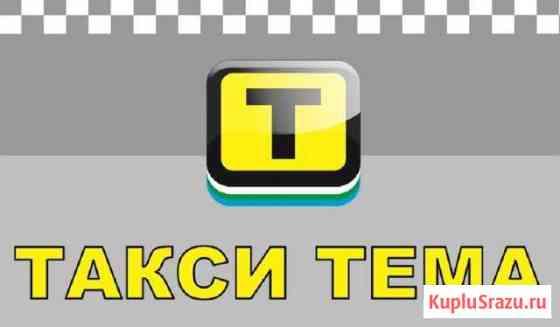 Требуются водители такси г.Курганинск Курганинск