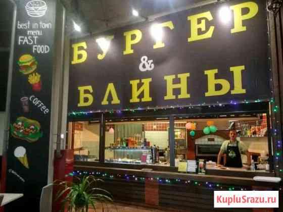 Кафе бургерная Казань