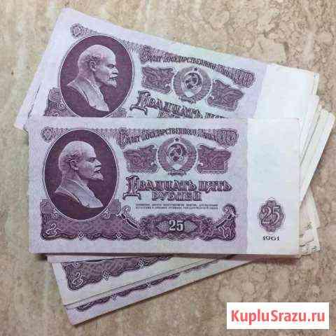 Банкноты 10 и 25 рублей 1961 Анапа