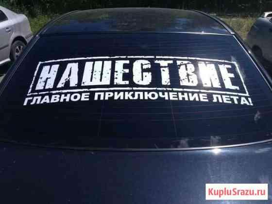 Реклама на авто. Наклейки. Надписи Нижний Новгород