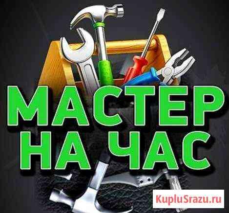 Муж на час, мелкосрочный ремонт Барнаул