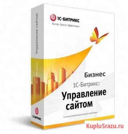 1С-Битрикс Бизнес+Магазин+модули Славянск-на-Кубани