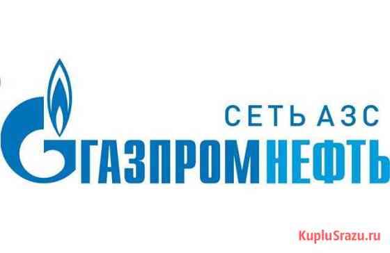 Оператор-кассир АЗС (Красноуфимск) Красноуфимск