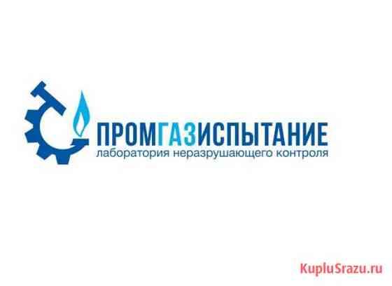 Контролер газовой службы (без опыта) Екатеринбург