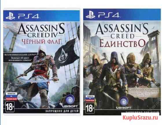Assassins creed единство / черный флаг для PS 4 Димитровград