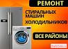 Ремонт холодильников и стиральных машин в Омске
