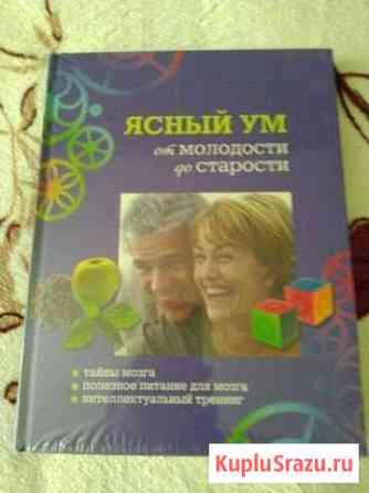 Книга новая в упаковке Томск