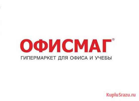 Продавец-консультант по оргтехнике (Салтыковский) Калуга