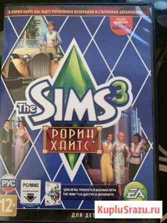 Игра THE sims 3 Рорин Хайтс Новосибирск