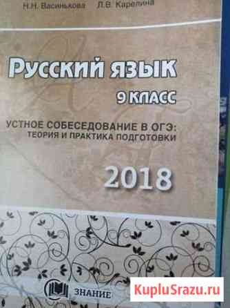 Русский язык(подготовка к огэ) Анапа